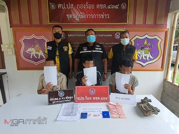 ตชด.พัทลุงล่อซื้อจับกุมผู้ต้องหา 3 ราย พร้อมของกลางยาบ้า 273 เม็ด