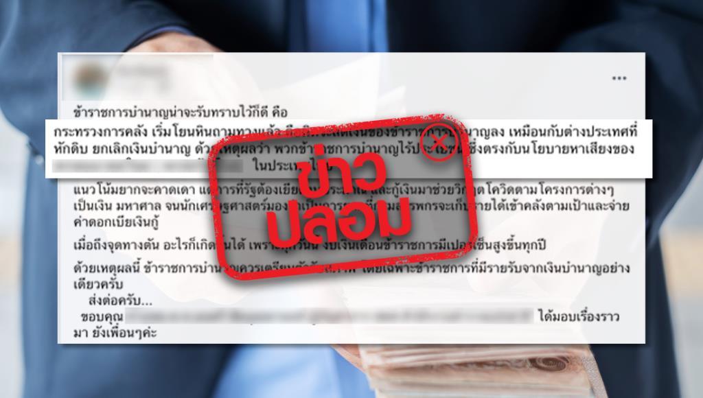 ข่าวปลอม! ลดหรือยกเลิกจ่ายเงินบำนาญแก่ข้าราชการบำนาญ