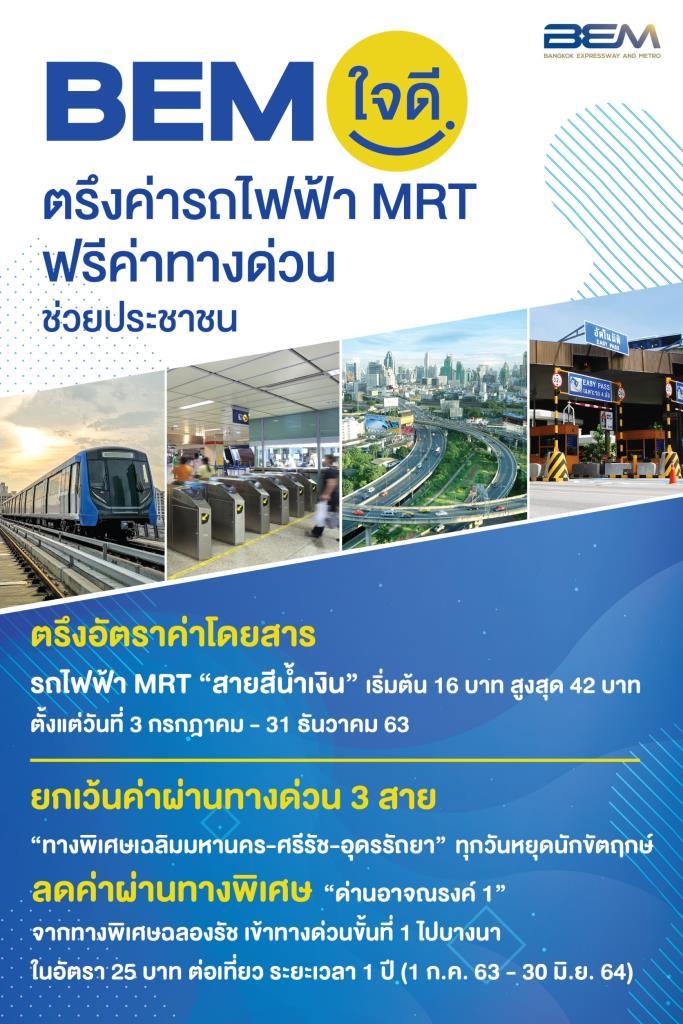 BEM ใจดี ตรึงค่ารถไฟฟ้า MRT ฟรีค่าทางด่วน แจกหน้ากากผ้าฟรี 1 ล้านชิ้นช่วย ปชช.