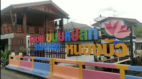 ชุมชนขนมแปลกริมคลองหนองบัว อีกหนึ่งแหล่งท่องเที่ยวน่าสนใจใน จ.จันทบุรี