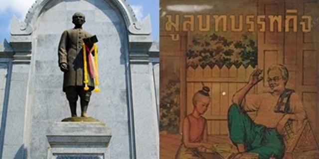 รำลึก พระยาศรีสุนทรโวหาร (น้อย อาจารยางกูร) ผู้สร้างคุณูปการอันทรงคุณค่า ผู้แต่งตำราเรียนชุดแรกของไทย