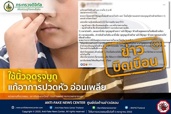 ข่าวบิดเบือน! ใช้นิ้วอุดรูจมูก แก้อาการปวดหัว อ่อนเพลีย