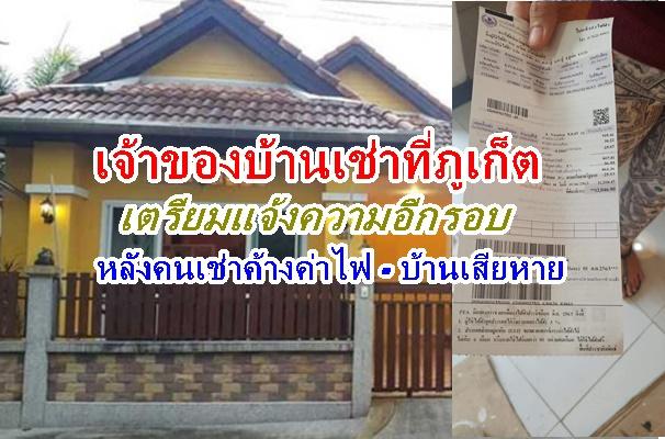เจ้าของบ้านเช่าที่ภูเก็ตเตรียมแจ้งความอีกรอบหลังคนเช่าไม่ยอมจ่ายค่าไฟ – บ้านเสียหาย