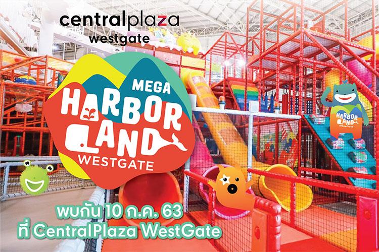 """10 ก.ค. นี้ มันส์ใหญ่มาก! """"เซ็นทรัลพลาซา เวสต์เกต"""" เตรียมเปิด """"Mega HarborLandWestgate"""" สนามเด็กเล่นในร่มใหญ่ที่สุดในโลก"""