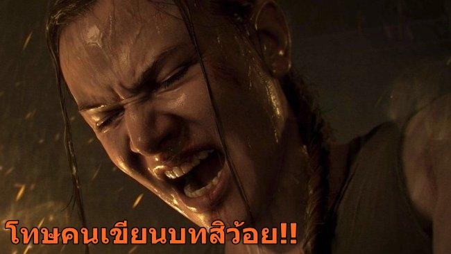 """Naughty Dog พร้อมดำเนินคดีเกรียนคีย์บอร์ด หลัง """"แอ็บบี้"""" ถูกขู่ฆ่า"""