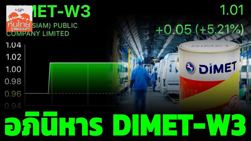 อภินิหาร DIMET-W3 / สุนันท์ ศรีจันทรา