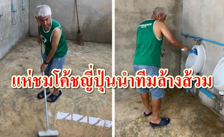 แฟนแห่ชมตัวอย่างที่ดี! โค้ชญี่ปุ่นนำทีมงานล้างห้องน้ำทีมไทยลีก 2