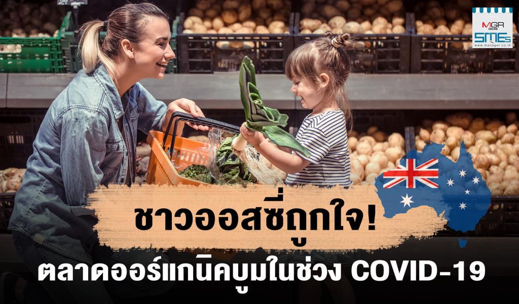 ชาวออสซี่ถูกใจ! ตลาดออร์แกนิคในออสเตรเลีย ได้รับความสนใจมากขึ้นช่วง COVID-19