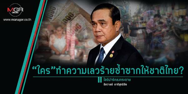 """""""ใคร""""ทำความเลวร้ายซ้ำซากให้ชาติไทย?"""
