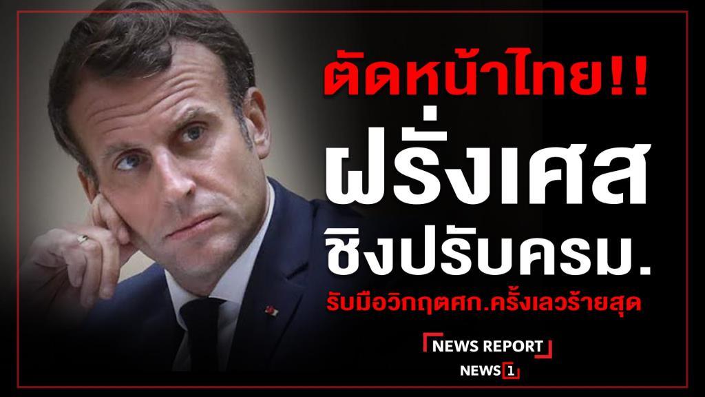 ตัดหน้าไทย!! ฝรั่งเศส ชิงปรับครม รับมือวิกฤตศก ครั้งเลวร้ายสุด