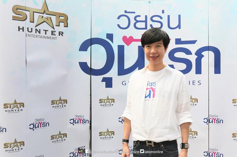 โอ๋ ยชญ กรณ์หิรัญ ผู้บริหาร Star Hunter Entertainment