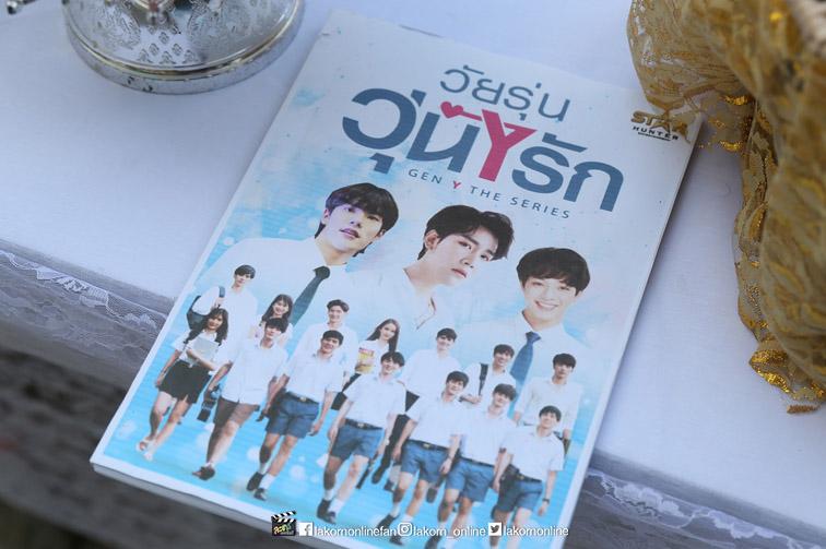 Gen Y The Series วัยรุ่น Y รัก