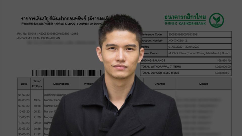 """กางสเตทเมนต์ """"ฌอน"""" คนไทยใจบุญโอนไวสูงสุด 1 แสน พบโอนออก-จ่ายบัตรเครดิตตัวเอง"""