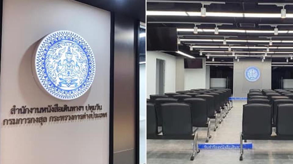 ไม่ต้องออกนอกเมือง! เปิดเพิ่มสำนักงานหนังสือเดินทางชั่วคราว ที่ MBK Center ชั้น 5