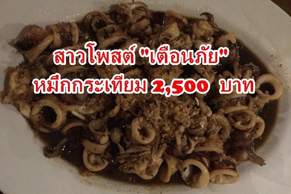 สาวโพสต์เซ็งมาเที่ยวภูเก็ตเจอร้านอาหารขายของแพง หมึกกระเทียม 2,500 บาท หมูคั่วกลิ้ง 850