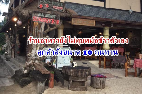 ร้านอาหารแจงไม่ทุบหม้อข้าวตัวเอง ทำขนาด 10 คนทาน ส่วนค่าปรุงทำหลายเมนูลดราคาให้สุดๆ