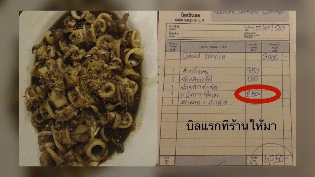 แห่งแชร์! หมึกผัดกระเทียม จ.ภูเก็ต จานละ 2,500 บาท วอนจนท.ตรวจสอบแพงเกินจริงไหม?
