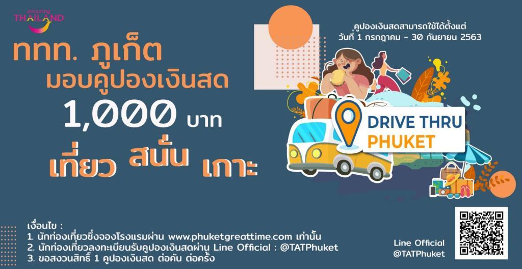 """จังซีลอน ผนึก ททท.ภูเก็ต เปิดแคมเปญ """"Drive Thru Phuket"""""""