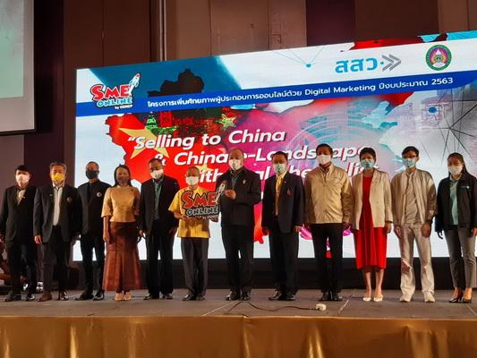 สสว.ดันSMEsอีสานรุกตลาดค้าออนไลน์จีน  ตั้งเป้าทั้งประเทศยอดขายกว่า250ล้าน