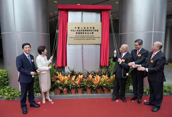 จีนเปิดสำนักงานความมั่นคงแห่งชาติในฮ่องกง