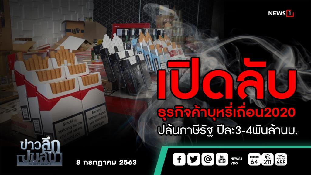 ข่าวลึกปมลับ : แฉธุรกิจค้าบุหรี่เถื่อน 2020 สยายปีกคุมตลาดทั่วไทย