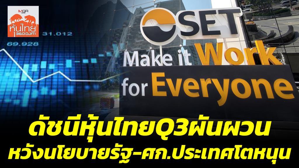 ดัชนีหุ้นไทย Q3 ผันผวน หวังนโยบายรัฐ - เศรษฐกิจประเทศโตหนุน