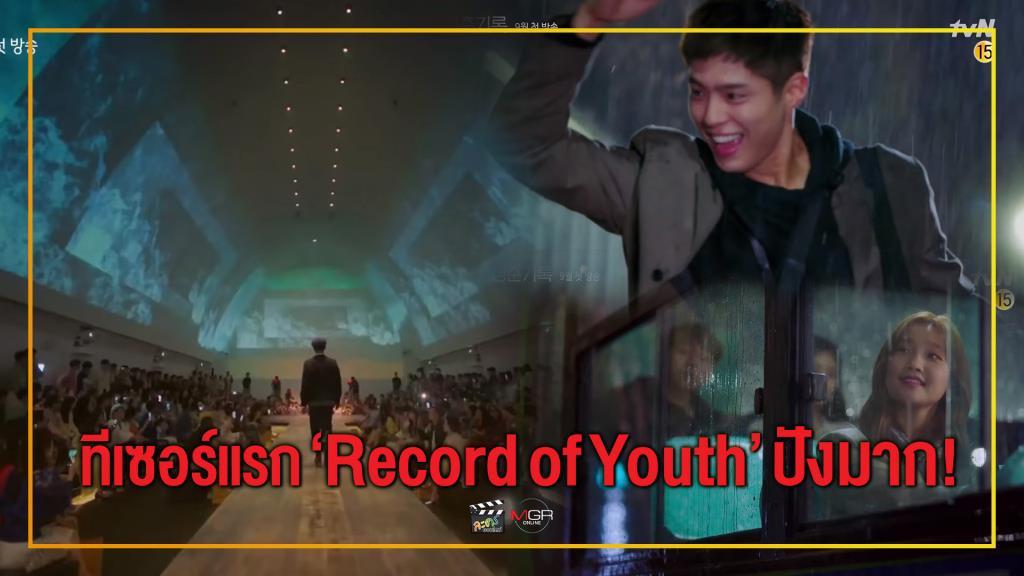 ซีเซอร์แรกซีรีส์ Record of Youth ปังมากแม่