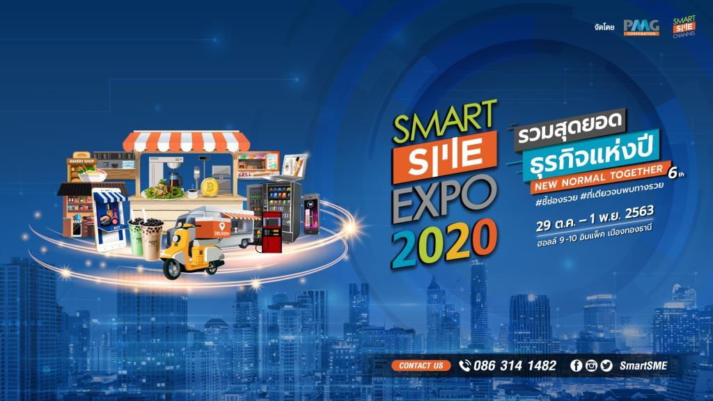 พีเอ็มจี เปิดจองบูธ งาน Smart SME EXPO 2020 หวังตอบโจทย์คนว่างงานช่วงโควิด