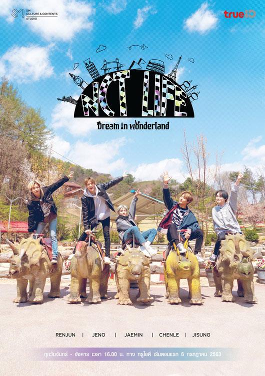 ฟินต่อเนื่องกับความเกาหลีแบบอันลิมิต ที่ ทรูไอดี ชมฟรี เรียลลิตี้วง NCT Dream และ Red Velvet เริ่ม 6 ก.ค. นี้