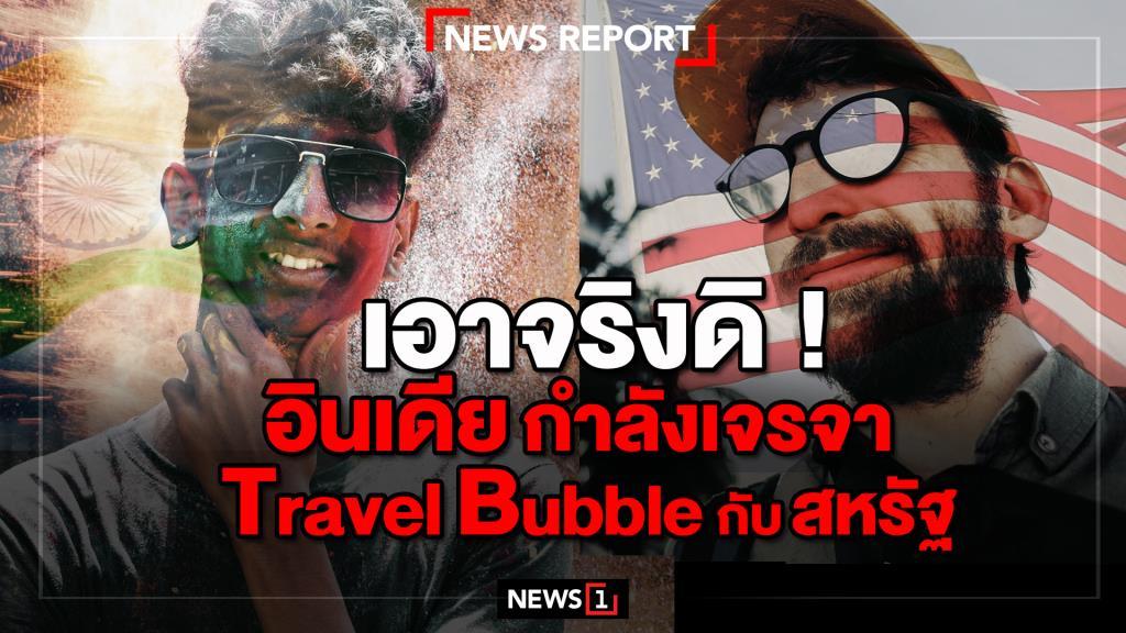 เอาจริงดิ ! อินเดียเผยกำลังเจรจา Travel Bubble กับสหรัฐ