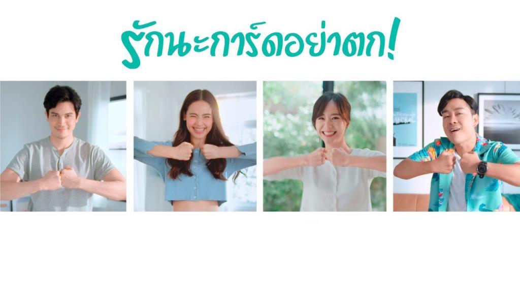 """""""ญาญ่า-เต้ย-ซันนี่-โจ๊ก"""" ส่งต่อพลังใจดีๆด้วยวลี """"การ์ดไม่ตก""""พร้อมชวนแฟนๆร่วมแคมเปญ """"คาโอเคียงข้างคนไทยฯ"""""""