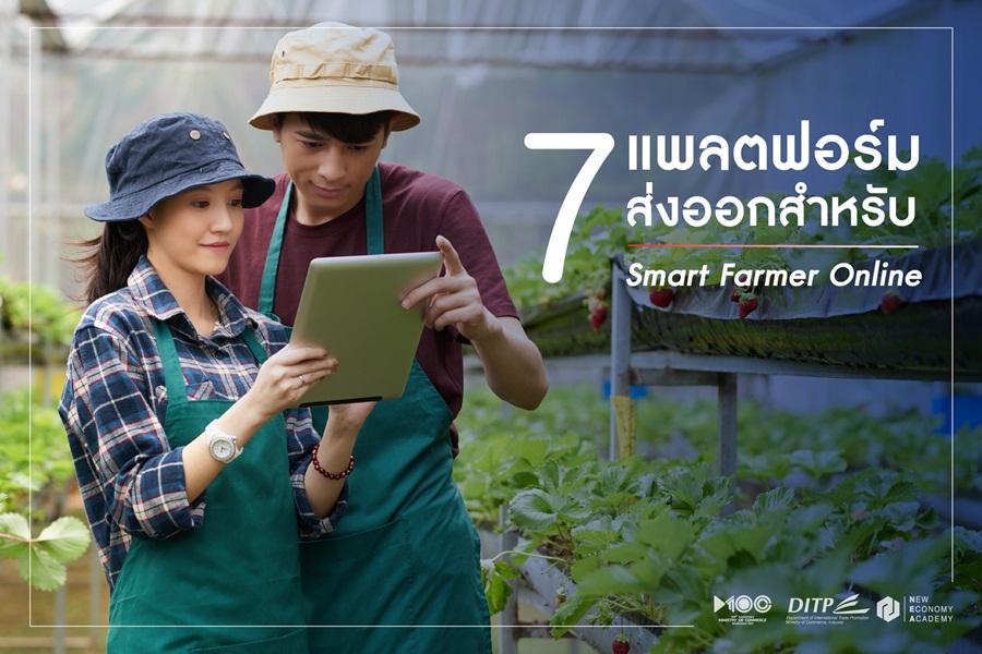 "NEA แนะนำ 7 แพลตฟอร์มส่งออกสำหรับ ""สินค้าเกษตร"" ตอบโจทย์ยุค E - Commerce"