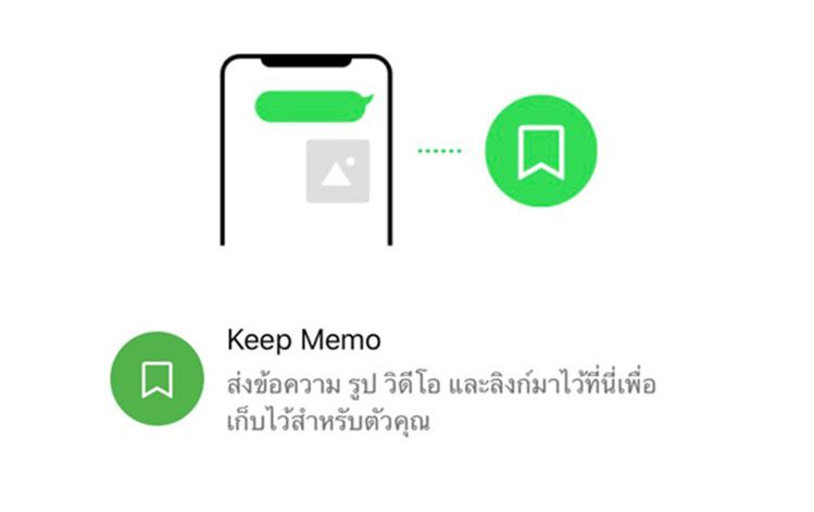 LINE เปิดให้ฝากข้อมูล ดูย้อนหลังได้ตลอดผ่าน Keep Memo