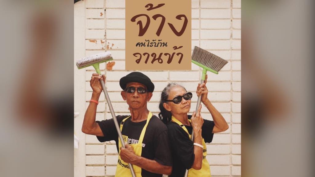 """ชื่นชม! โครงการ """"จ้างวานข้า"""" หนุนคนไร้บ้านให้มีงานทำ ร่วมบริจาคค่าจ้างได้ที่มูลนิธิกระจกเงา"""