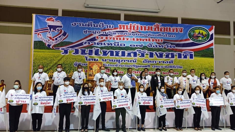 """""""แรมโบ้"""" ลุยเหนือ17 จังหวัด งานคืนป้ายหมู่บ้านเสื้อแดง สู่หมู่บ้านวิสาหกิจชุมชนท้องถิ่นไทย เรารักประเทศไทย"""