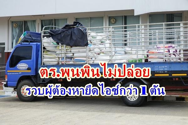 ตร.พุนพิน ไม่ปล่อย จับไอซ์ ลอตใหญ่ยึดของกลาง 1,199 กิโลกรัม