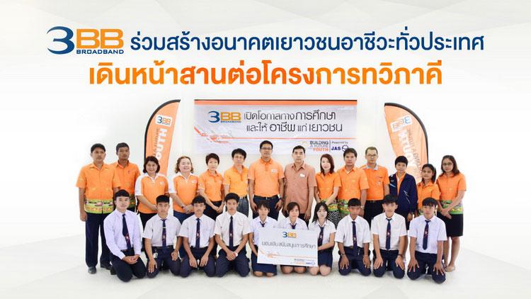 3BB ร่วมสร้างอนาคตเยาวชนอาชีวะทั่วประเทศ เดินหน้าสานต่อโครงการทวิภาคี