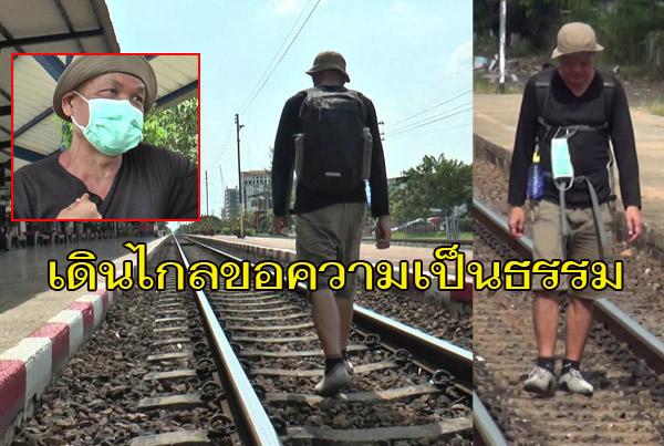 """""""ผู้กำกับหนัง""""เดินเท้านับไม้หมอนรถไฟจากสุรินทร์ไปศาล กทม. ขอความเป็นธรรมถูกกองทุนสื่อฯฟ้อง"""