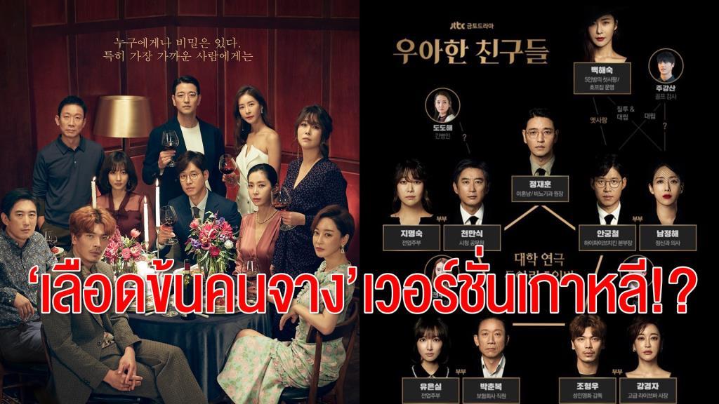 """Review : ซีรีส์ """"Graceful Friends"""" เลือดข้นคนจาง เวอร์ชั่นเกาหลี!?"""