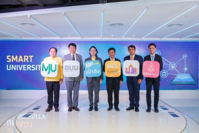 กรุงไทยผนึก5มหาวิทยาลัยเปิดตัวเปิดตัว U APP เดินหน้าดิจิทัลไลฟ์