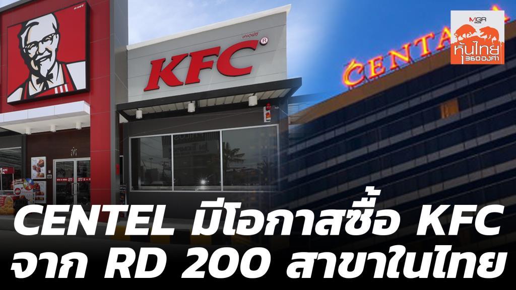 CENTEL มีโอกาสซื้อ KFC จาก RD 200 สาขาในไทย