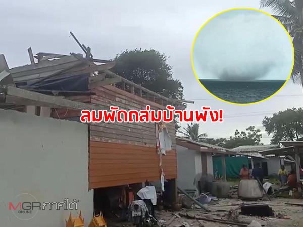 ลมหัวด้วนพัดถล่มหมู่บ้านชายทะเลหัวไทร บ้านพังยับกว่า 20 หลัง ชาวบ้านหนีตายวุ่น
