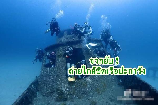 จวกยับไกด์-นักท่องเที่ยวเข้าไปถ่ายรูปใกล้ชิดเรือปะการังหวั่นทำให้เสียหาย