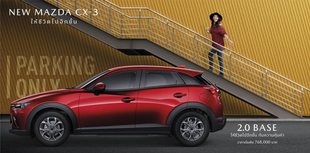 Mazda CX-3 ปรับโฉมครั้งสุดท้ายกระตุ้นตลาดด้วยราคาเริ่มต้น 768,000 บาท