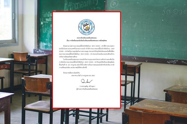 โรงเรียนใน จ.ระยอง ทะยอยประกาศปิดเรียนเป็นกรณีพิเศษ หลังกลายเป็นพื้นที่เสี่ยงแพร่ระบาดของเชื้อโควิด-19