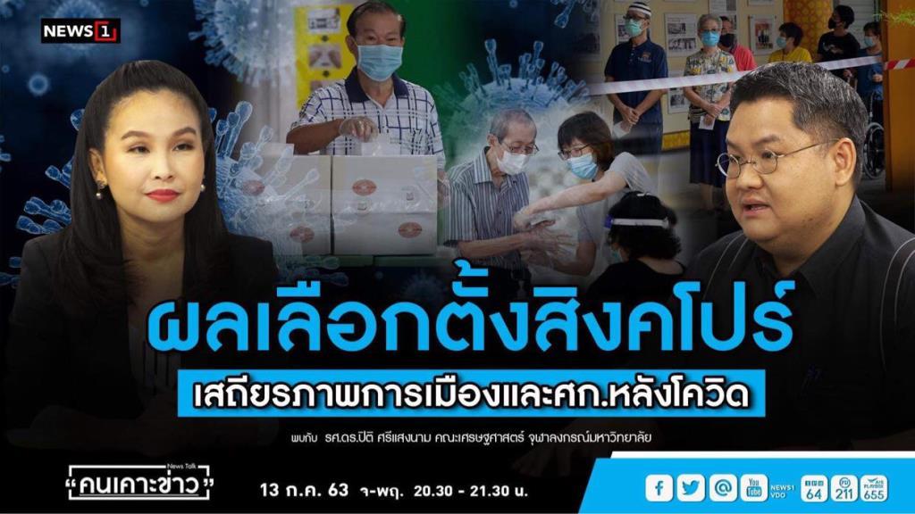 """""""รศ.ดร.ปิติ"""" ยกสิงคโปร์เป็นแบบอย่าง อยากให้การเมืองไทยคนดีเยอะ ๆ อย่าให้สกปรกไปมากกว่านี้"""