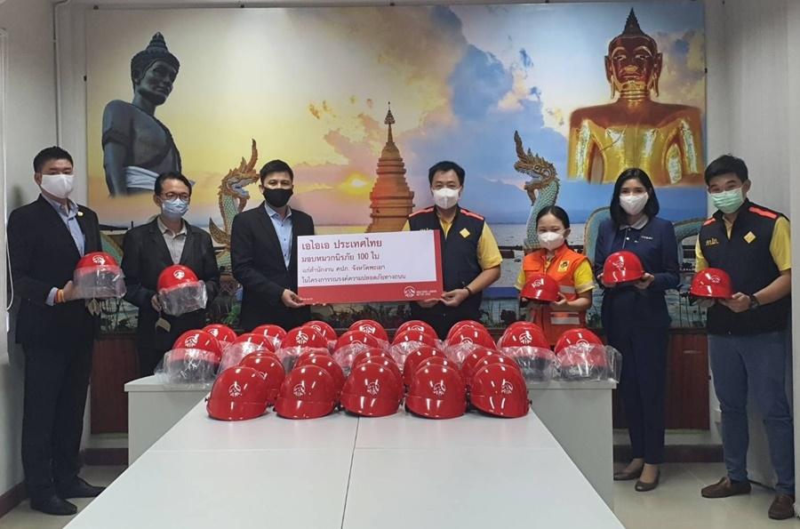 """""""เอไอเอ ประเทศไทย"""" มอบหมวกนิรภัย 400 ใบ ส่งเสริมความปลอดภัยบนท้องถนน"""