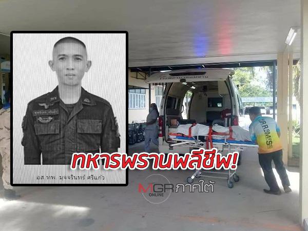 พลีชีพ! ทหารพรานปัตตานีเหยื่อโจรใต้ถูกแรงระเบิดอัดกระเด็นเสียชีวิตในที่เกิดเหตุ สะเก็ดเข้าลำตัวหลายแห่ง