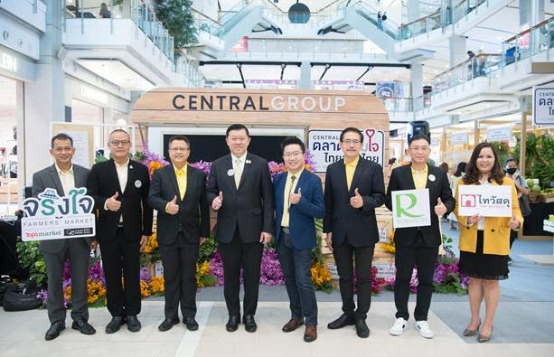 """เซ็นทรัล จับมือ ISMED ร่วมโครงการ """"ตลาดรวมใจ ไทยช่วยไทย"""" ช่วย SMEs"""