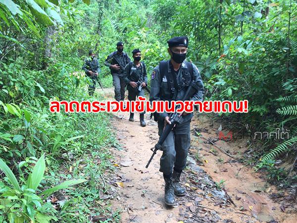 ตชด.จัดกำลังตรวจเข้มชายแดนไทย-มาเลเซีย ป้องกันลักลอบเข้าเมืองไม่ผ่านการคัดกรอง